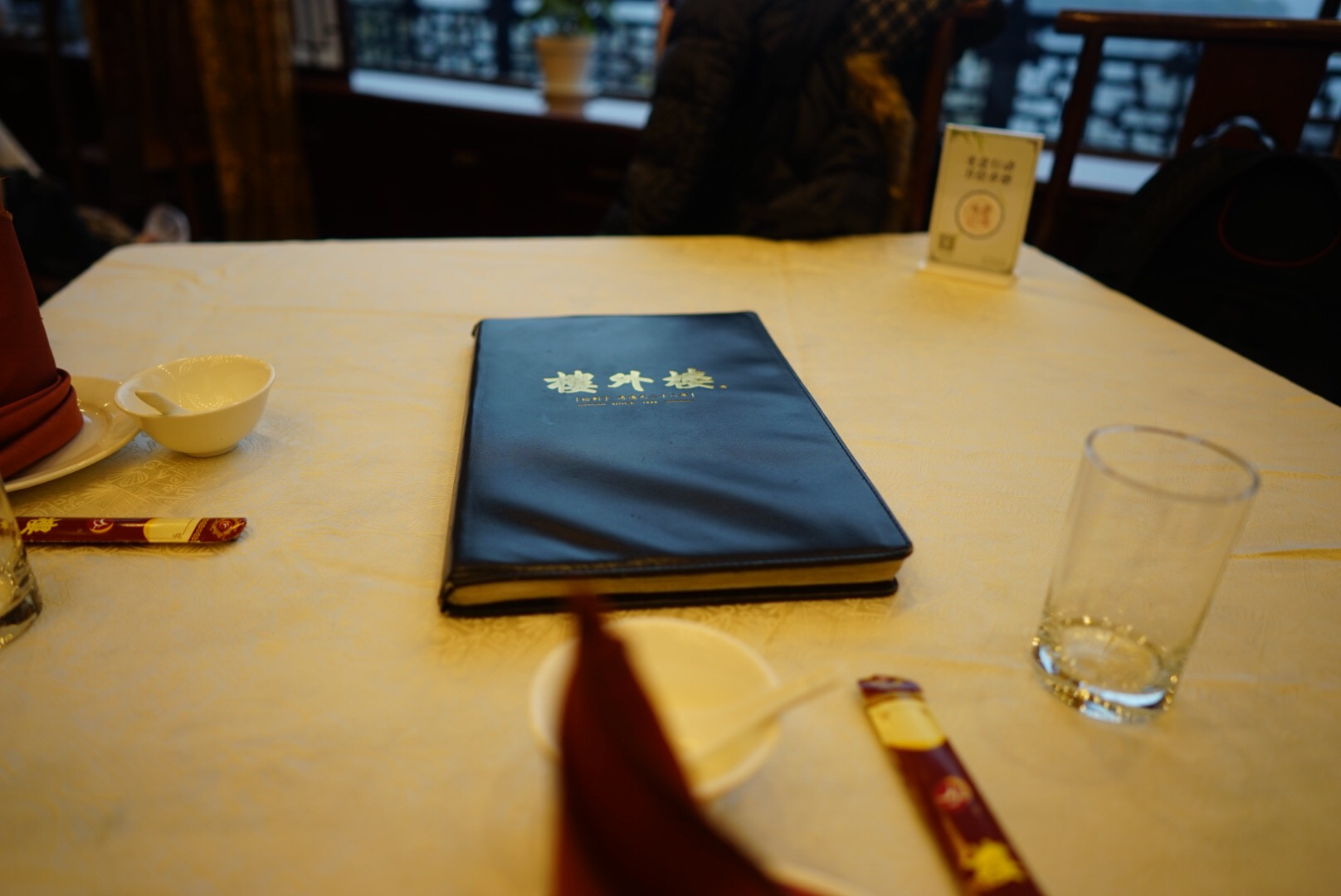 杭州の西湖近くのレストラン楼外楼のメニュー