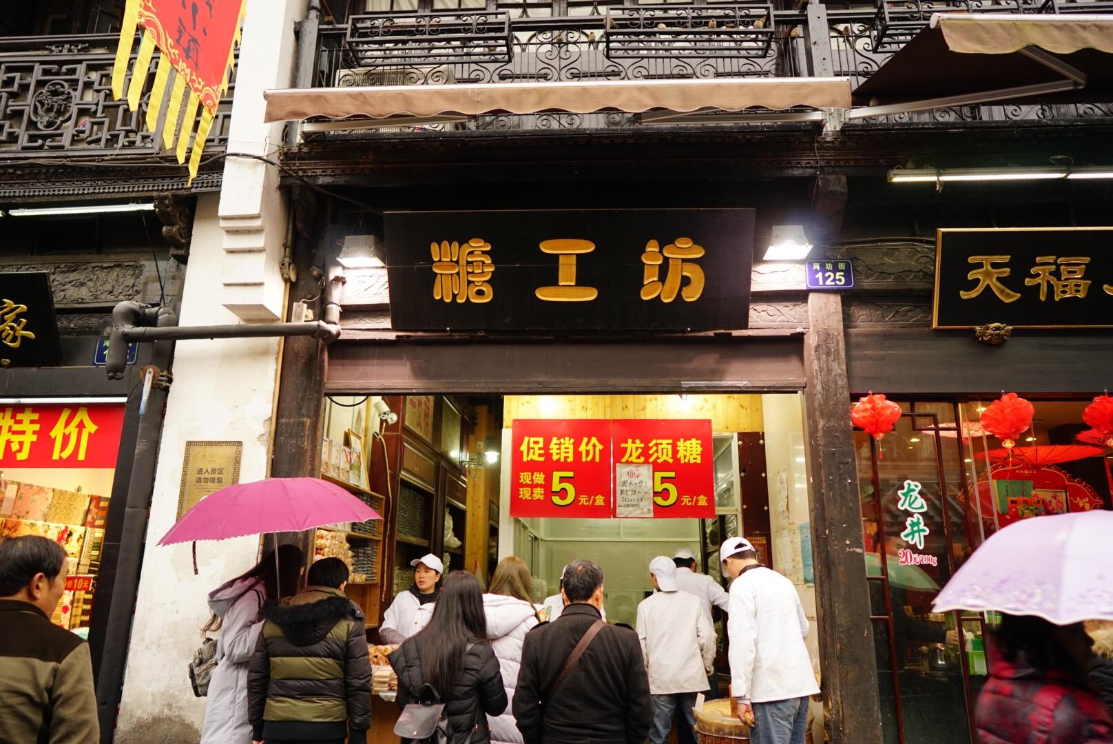 杭州の河坊街の糖工坊(飴工房)