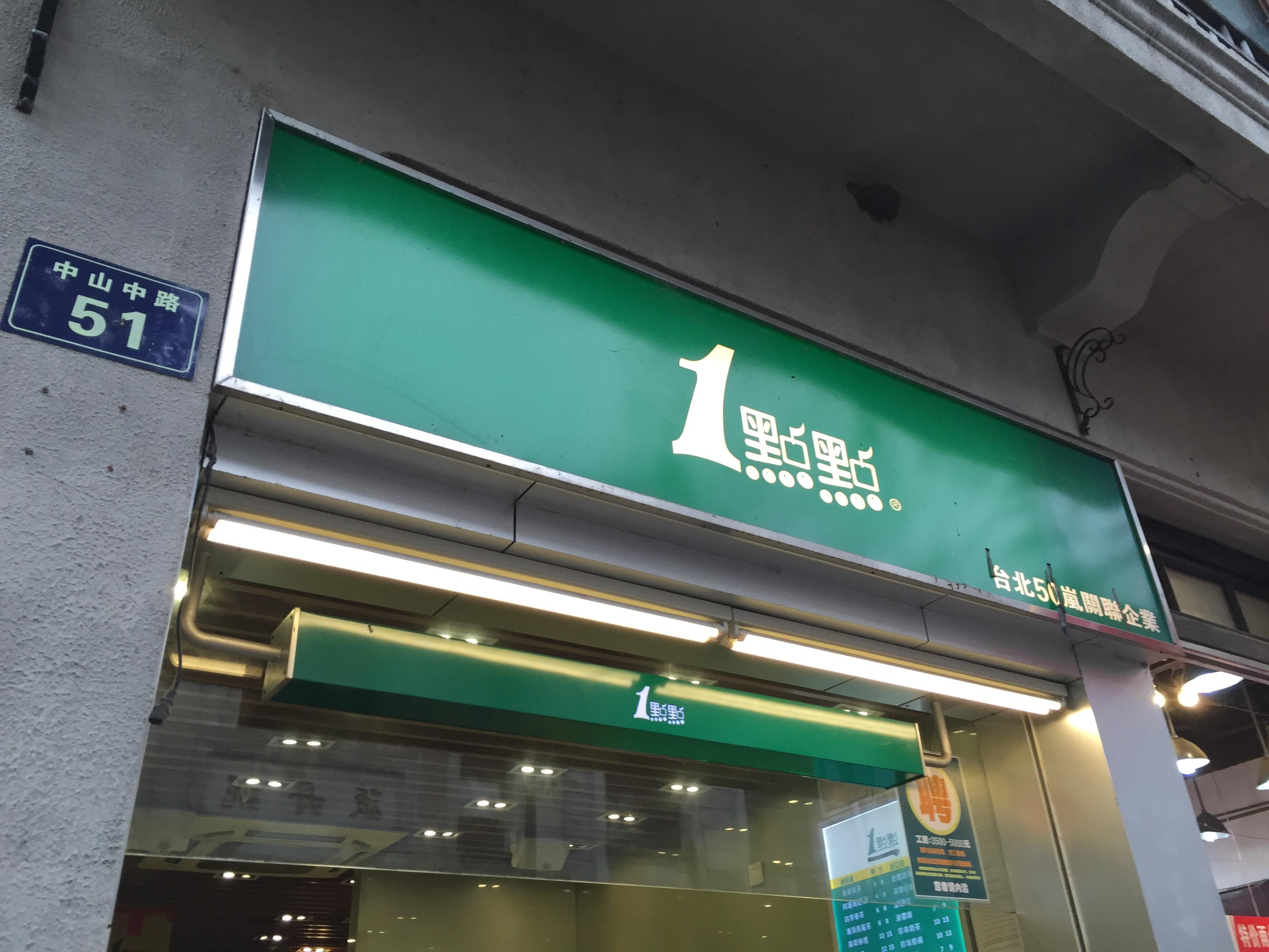 杭州の河坊街のタペオカミルクティー(真珠奶茶)専門店